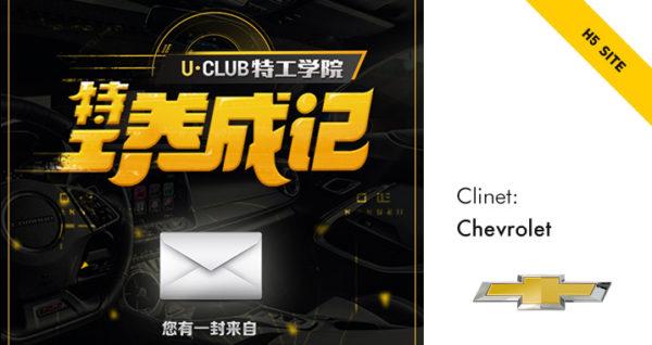雪佛兰 U·CLUB 特工养成记游戏页面