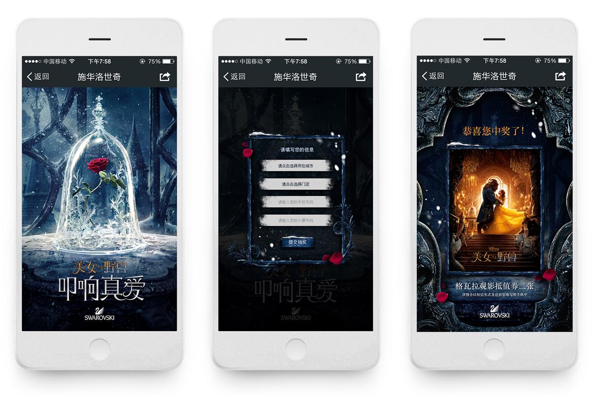 SWA-Phone