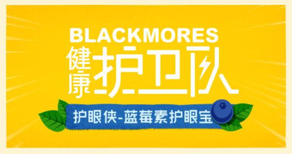 Blackmores 健康护卫队
