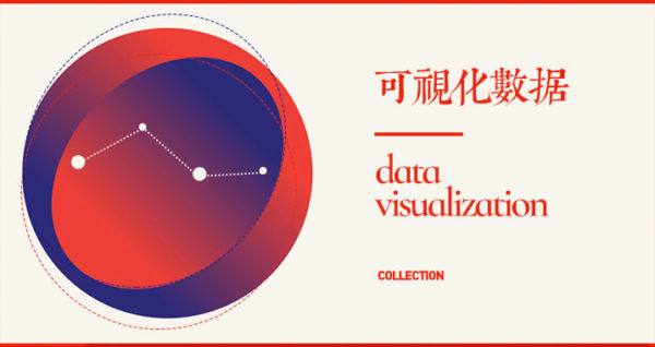 可视化数据/Data Visualization