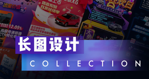 长图collection