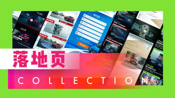 落地页设计collection